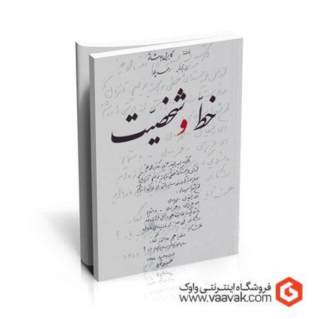 کتاب خط و شخصیت