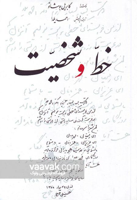 تصویر روی جلد کتاب خط و شخصیت