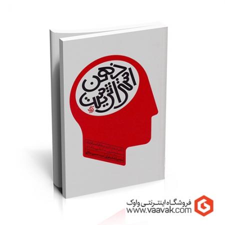 کتاب ذهن استراتژیست؛ تکنیکهای کاربردی تفکر استراتژیک در سطح ملی، سازمانی و فردی