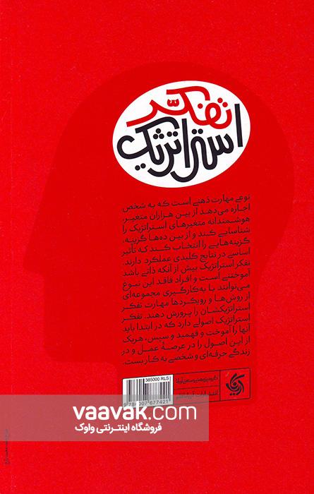 تصویر پشت جلد کتاب ذهن استراتژیست؛ تکنیکهای کاربردی تفکر استراتژیک در سطح ملی، سازمانی و فردی