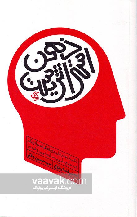 تصویر روی جلد کتاب ذهن استراتژیست؛ تکنیکهای کاربردی تفکر استراتژیک در سطح ملی، سازمانی و فردی