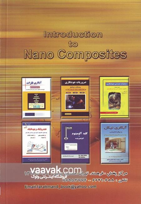 تصویر پشت جلد کتاب آشنایی با نانوکامپوزیتها