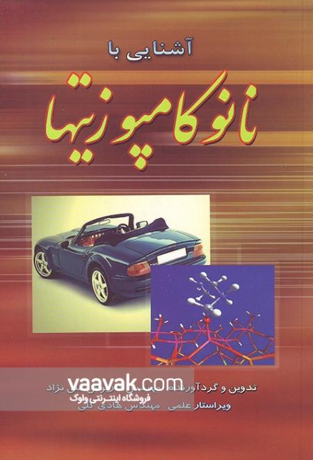 تصویر روی جلد کتاب آشنایی با نانوکامپوزیتها