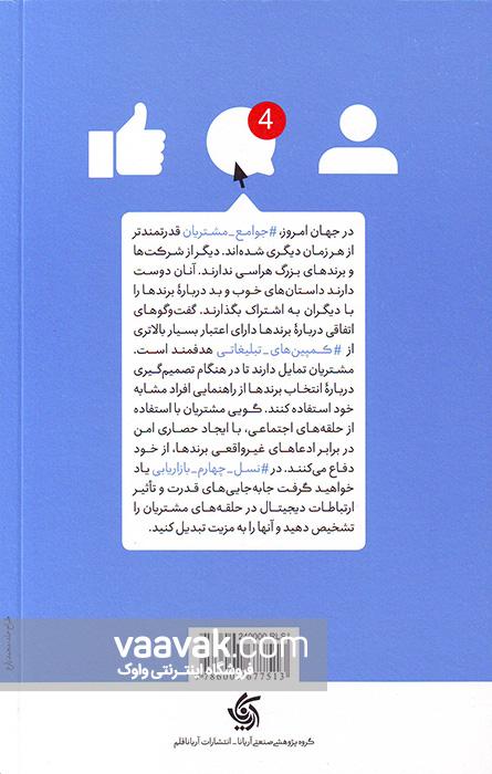 تصویر پشت جلد کتاب نسل چهارم بازاریابی