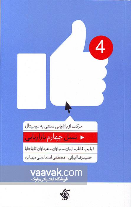 تصویر روی جلد کتاب نسل چهارم بازاریابی