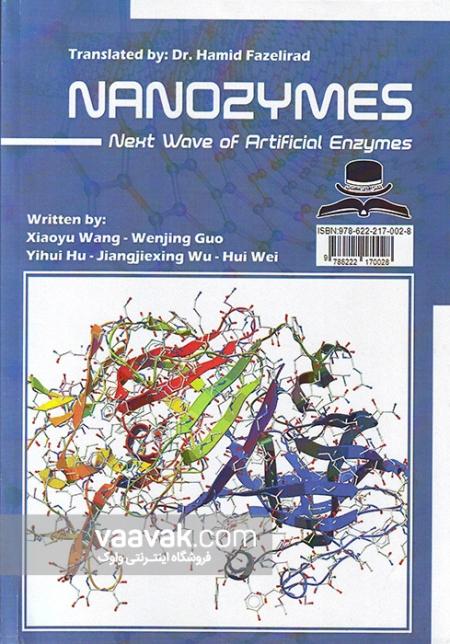 تصویر پشت جلد کتاب نانوزیمها:نسل بعدی آنزیمهای ساخت بشر