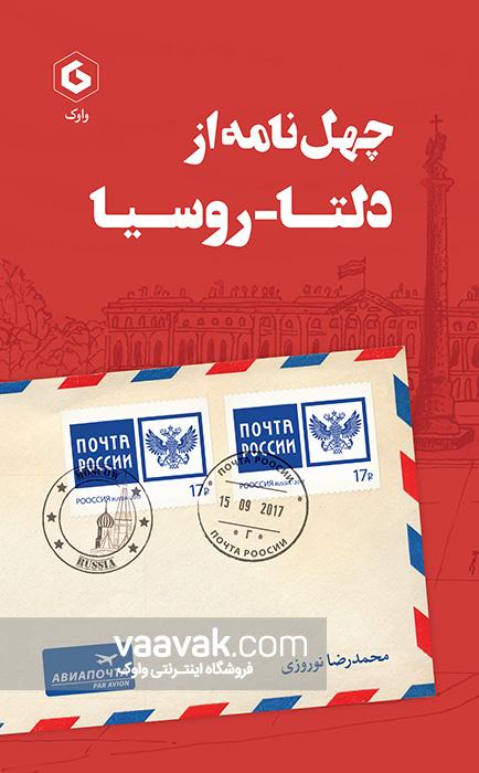 تصویر روی جلد کتاب چهلنامه از دلتا-روسیا