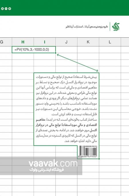 کتاب حل مسائل مالی در اکسل (معرفی و کاربرد)