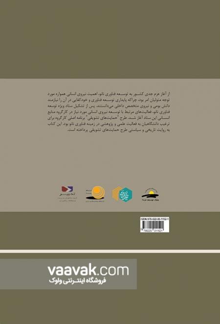 کتاب انگشتشمار تا بیشمار؛ روایت تجارب سیاستهای حمایت از محققان فناوری نانو در ایران