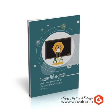 کتاب نانو + کلسیم؛ روایت تجارب و سیاستهای ترویج دانشآموزی نانو در ایران