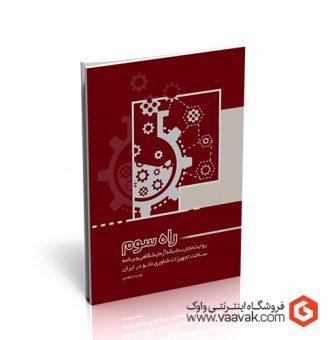 کتاب راه سوم (روایت تجارب شبکه آزمایشگاهی و برنامه ساخت تجهیزات فناوری نانو در ایران)