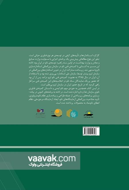 کتاب شکافتن پیله (روایت تجارب و سیاستهای استانداردسازی فناوری نانو در ایران)