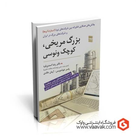 کتاب بزرگ مریخی، کوچک ونوسی (چالشهای همکاری فناورانه بین شرکتهای نوپا (استارتآپها) و شرکتهای بزرگ در ایران