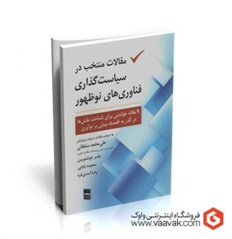 کتاب مقالات منتخب در سیاستگذاری فناوریهای نوظهور