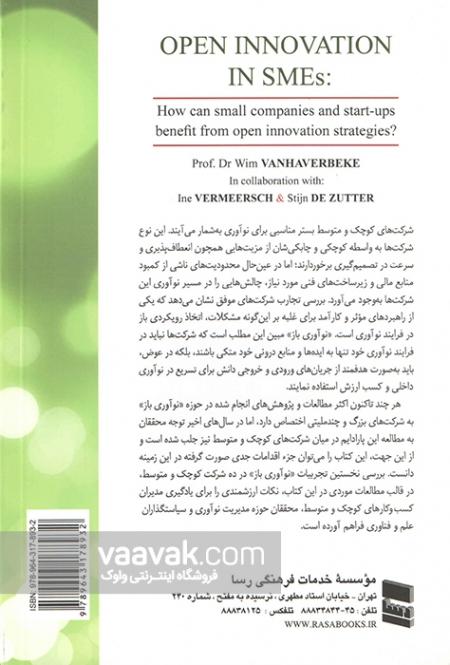 کتاب نوآوری باز در شرکتهای کوچک و متوسط (شرکتهای کوچک و نوپا چگونه می توانند از راهبردهای نوآوری باز بهرهمند شوند؟)