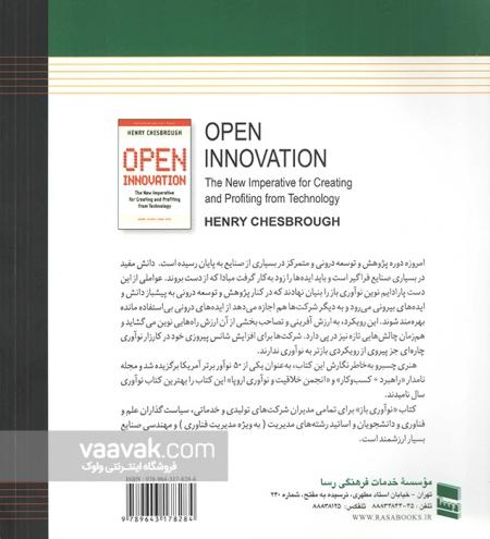 کتاب نوآوری باز (پارادایم نوین آفرینش و تجاریسازی فناوری)
