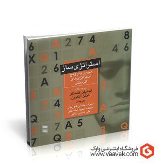 کتاب استراتژیساز (تدوین و ترویج استراتژیهای اثربخش)