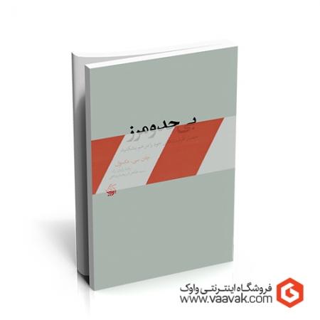 کتاب بیحد و مرز (حصار ظرفیتهای خود را در هم بشکنید)