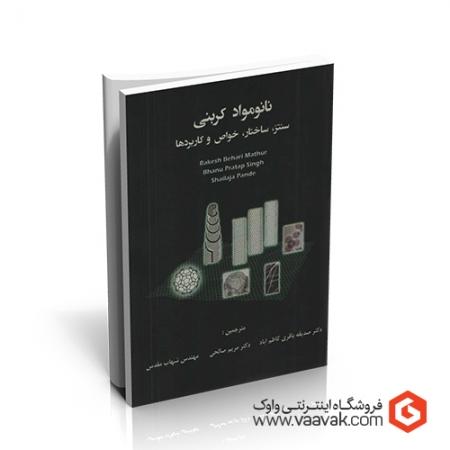 کتاب نانومواد کربنی (سنتز، ساختار، خواص و کاربردها)