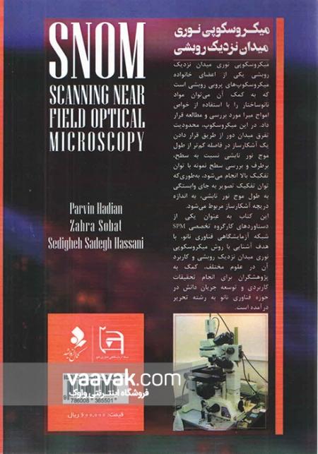 کتاب میکروسکوپی نوری میدان نزدیک روبشی