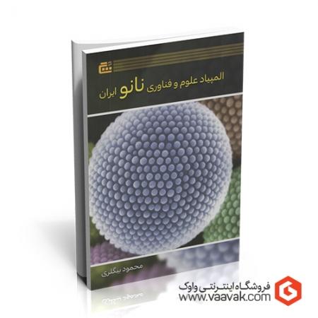 کتاب المپیاد علوم و فناوری نانو ایران