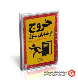 کتاب خروج از خیابان سئول
