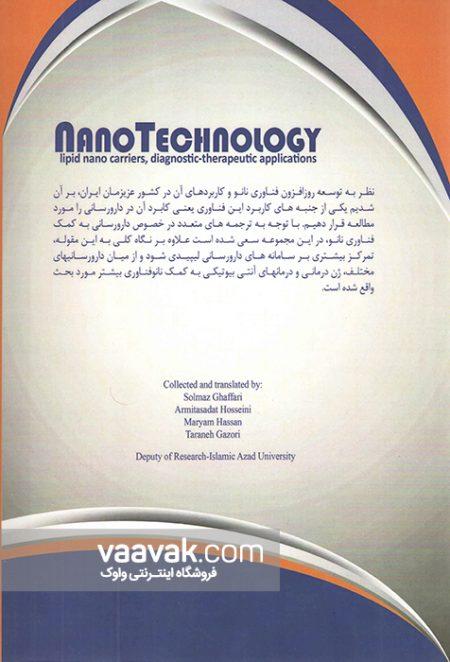 کتاب فناوری نانو: نانوحاملهای لیپیدی و کاربردهای درمانی-تشخیصی