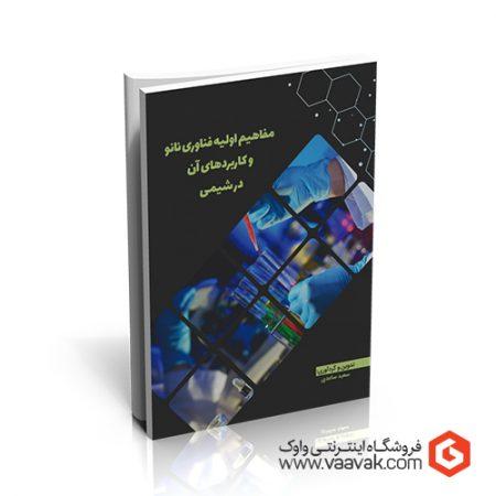 کتاب مفاهیم اولیه فناوری نانو و کاربردهای آن در شیمی