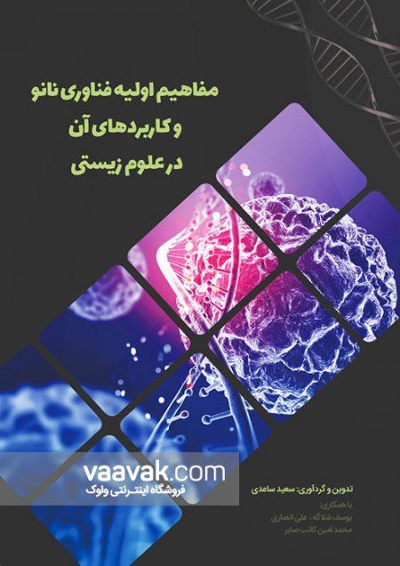 کتاب مفاهیم اولیه فناوری نانو و کاربردهای آن در زیستشناسی