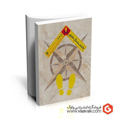 کتاب کشف شمال حقیقی (بر اساس ارزشهای درونیتان رهبری کنید)