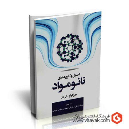 کتاب اصول و کاربردهای نانومواد