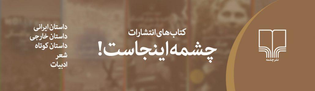 کتابهای انتشارات چشمه