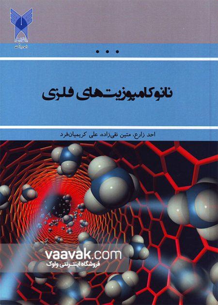 تصویر روی جلد کتاب نانوکامپوزیتهای فلزی